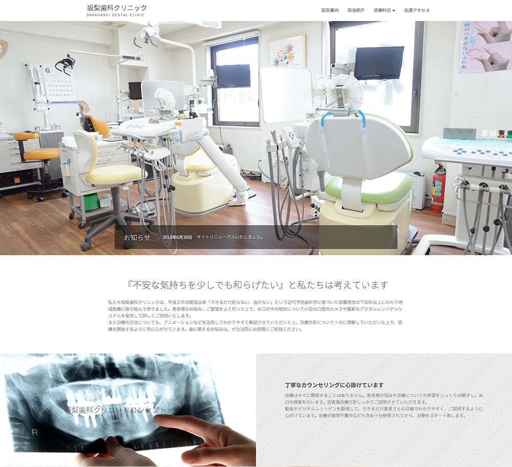 歯科用レスポンシブサイト