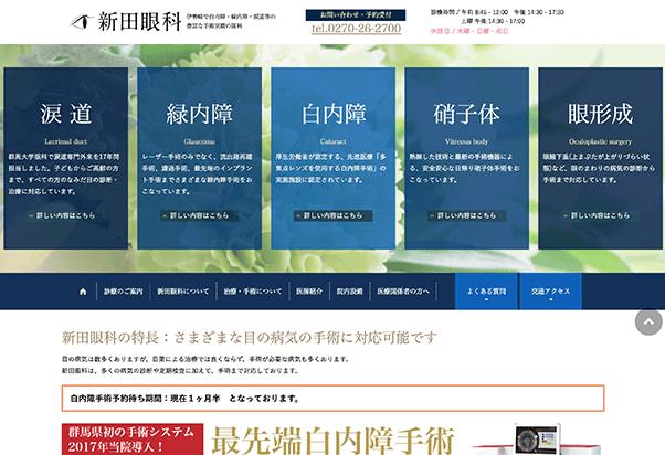 眼科医院のホームページ