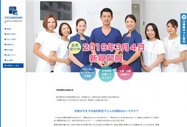 歯科医院のホームページ
