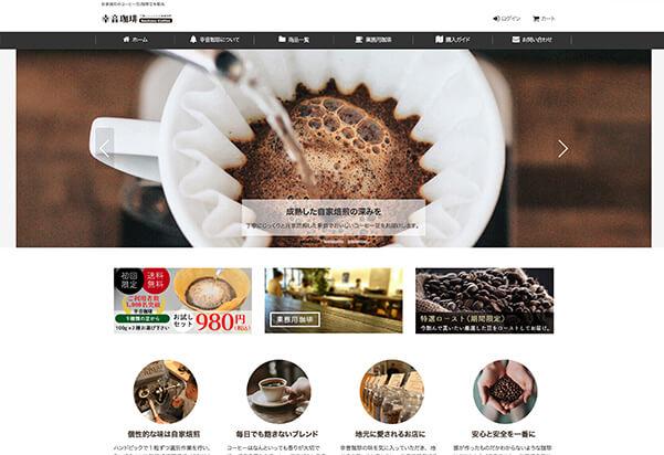 コーヒー豆ショッピングサイト
